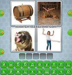 Ответ: обруч