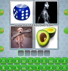 Ответ: кость