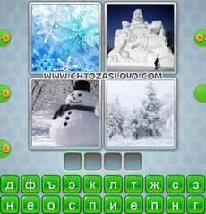 Ответ: снег