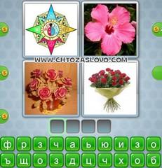 Ответ: роза