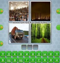 Ответ: лес