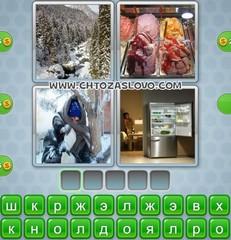 Ответ: холод