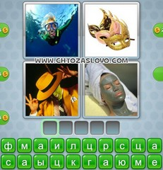 Ответ: маска