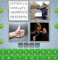 Ответ: жест
