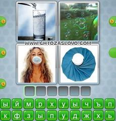 Ответ: пузырь