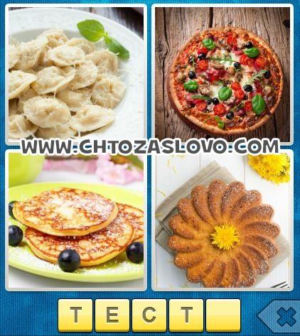 Игра 4 картинки одно слово увлечение ответы на все уровни