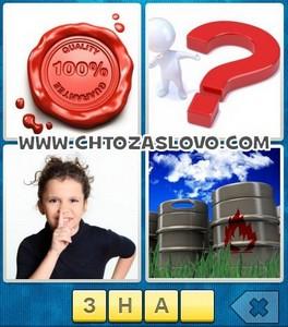 Ответ: знак