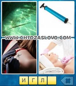 Ответ: игла