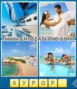 Ответ: курорт
