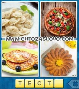 Ответ: тесто