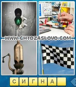 Ответ: сигнал