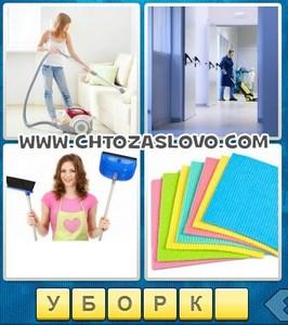 Ответ: уборка