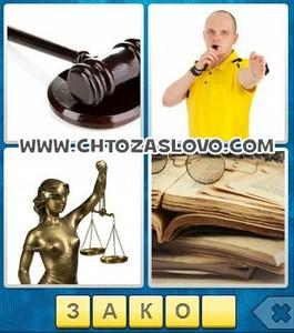 Ответ: закон