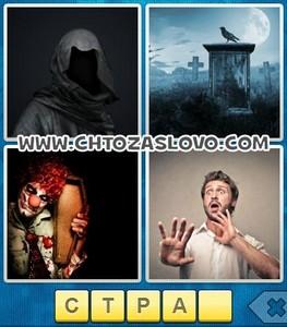 Ответ: страх