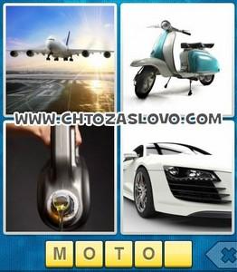 Ответ: мотор