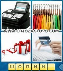 Ответ: шопинг