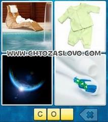 Ответ: сон