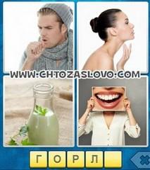 Ответ: горло