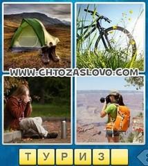 Ответ: туризм