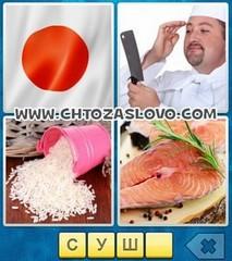 Ответ: суши