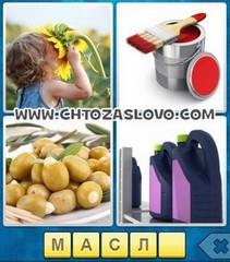 Ответ: масло