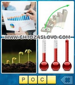 Ответ: рост