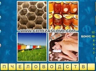Ответ: пчеловодство