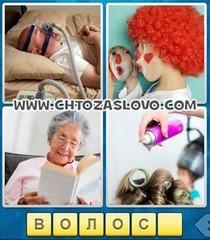 Ответ: волосы