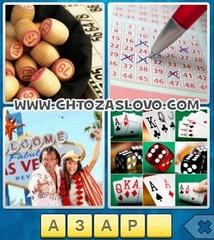 Ответ: азарт