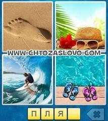 Ответ: пляж
