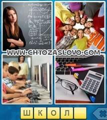 Ответ: школа