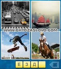 Ответ: езда