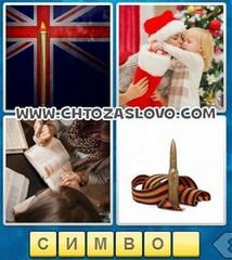 Ответ: символ
