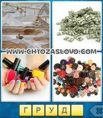 Ответ: группа
