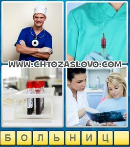 Ответ: больница