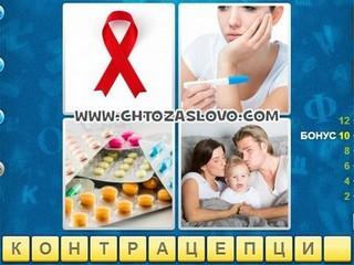 Ответ: контрацептив