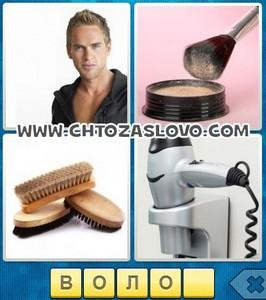 Ответ: волос