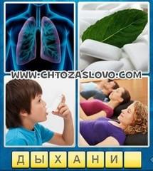 Ответ: дыхание
