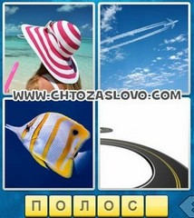 Ответ: полоса