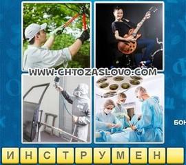 Ответ: инструмент