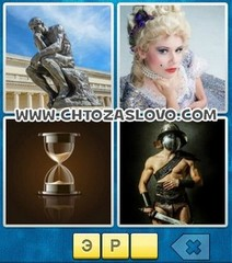 Ответ: эра
