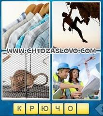 Ответ: крючок