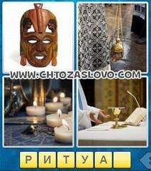 Ответ: ритуал