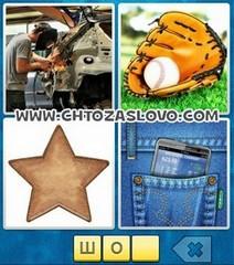 Ответ: шов