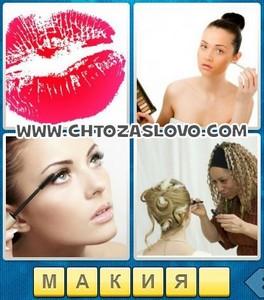 Ответ: макияж