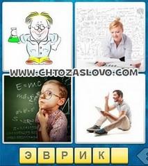 Ответ: эврика