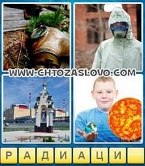 Ответ: радиация