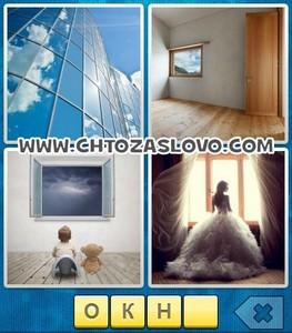 Ответ: окно