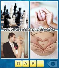 Ответ: пара
