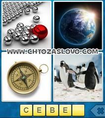 Ответ: север
